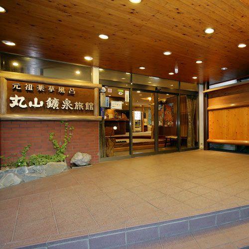 薬草風呂の宿 丸山鉱泉旅館