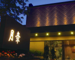 定山渓温泉 章月グランドホテルに格安で泊まる。