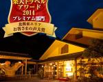 塩原温泉 割烹旅館 湯の花荘に格安で泊まる。