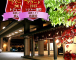 和倉温泉 ゆけむりの宿美湾荘に格安で泊まる。