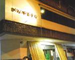 熊本・日奈久温泉 ひらやホテルに格安で泊まる。