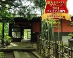 霧島温泉郷 鳥遊ぶ森の宿 ふたり静に格安で泊まる。