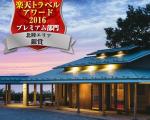 和倉温泉 多田屋に格安で泊まる。