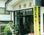 湯川温泉 せせらぎの宿 吉野屋に格安で泊まる。