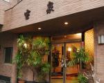 日奈久温泉 旅館 宝泉に格安で泊まる。