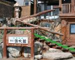 湯元 漁火館に格安で泊まる。